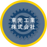 東光工業株式会社