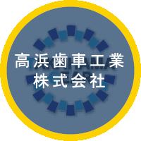 高浜歯車工業株式会社