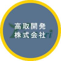 高取開発株式会社