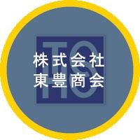 東豊商会株式会社