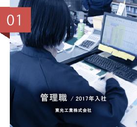 管理職 / 2017年入社