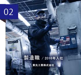 製造職 / 2016年入社