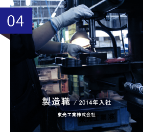 製造職 / 2014年入社