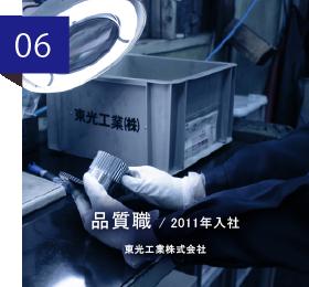 品質職 / 2011年入社